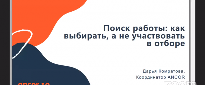 Проведен карьерный вебинар от кадрового холдинга «АНКОР» по теме «Поиск работы: как выбирать, а не участвовать в отборе»