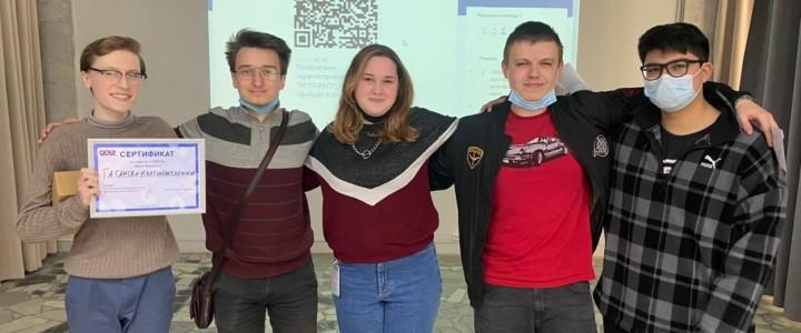 В МПГУ для обучающихся Института истории и политики проведен квиз «Моя Москва»