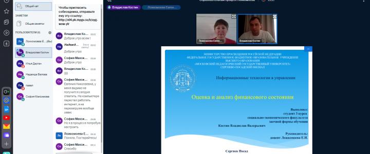 В Сергиево-Посадском филиале МПГУ прошел теоретический экскурс «Информационные технологии в управлении»