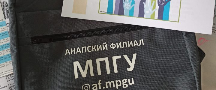 Профориентация. Анапский филиал МПГУ в гостях в МБОУ СОШ №7