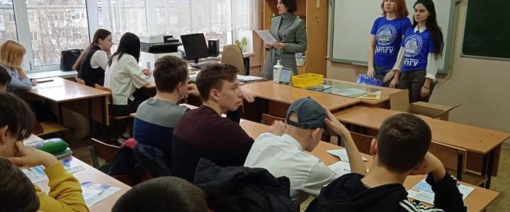 Анапский филиал МПГУ продолжает профориентационную работу приемной кампании 2021 в 16 школе