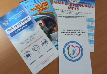 Анапский филиал МПГУ совместно с КГУ КК «Центр занятости города Анапа» провели тренинг по технологии поиска работы и трудоустройству
