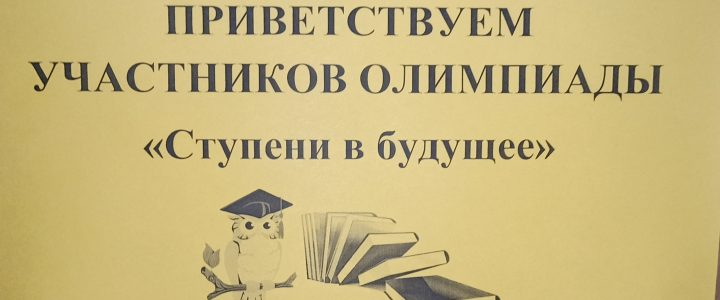 В Анапском филиале МПГУ прошла Олимпиада «Ступени в будущее» по математике