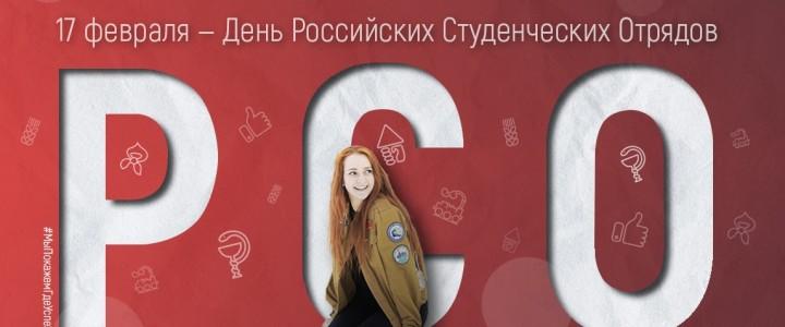 17 февраля, параллельно с празднованием Дня Российских Студенческих Отрядов, в корпусе гуманитарного факультета прошло знакомство с отрядами Штаба СО МПГУ!