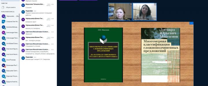Международная научная конференция «Максимовские чтения» в Институте филологии МПГУ