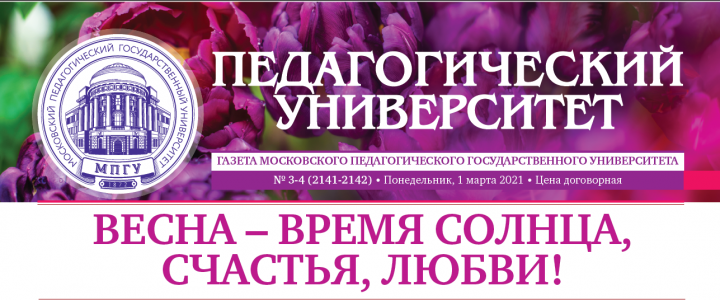 Вышел новый номер газеты «Педагогический университет»