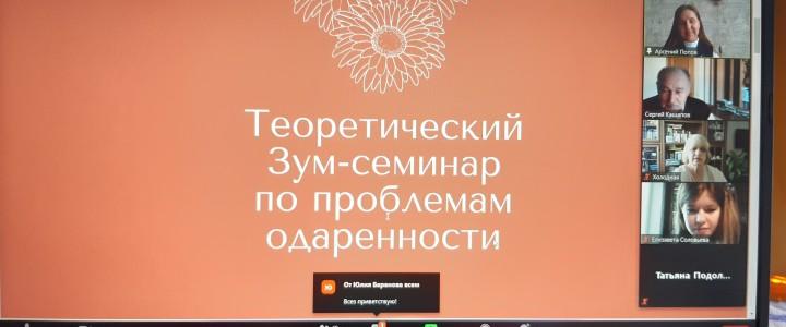 Кафедра психологии образования приняла участие во Всероссийском веб-семинаре «Проблемы одаренности»