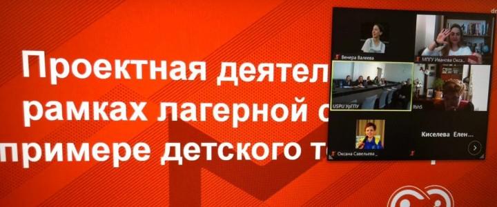 Специалисты МПГУ приняли участие в круглом столе «Подготовка вожатых в современных условиях: вызовы времени и новые возможности» в Екатеринбурге