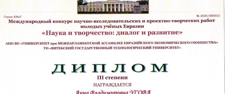 Магистранты направления Менеджмент приняли участие  в международном конкурсе