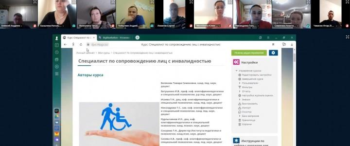 В МПГУ начали подготовку социальных работников новой квалификации