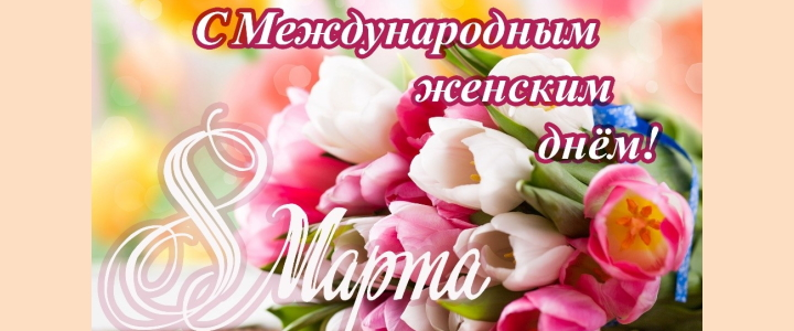 С Международным женским днем 8Марта!
