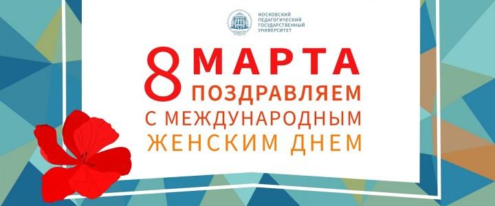 Художественно-графический факультет Института изящных искусств МПГУ поздравляет с Международным женским днём!