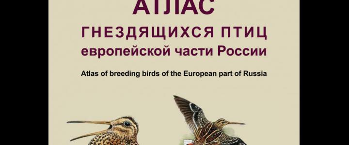 """Презентация """"Атласа гнездящихся птиц Европейской России"""""""
