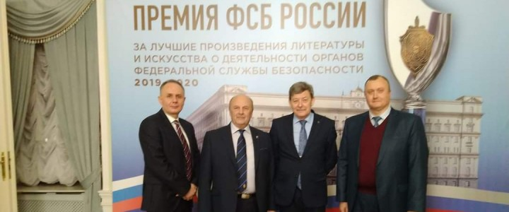 Выпускник МПГУ награждён премией ФСБ России