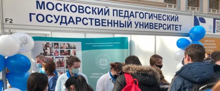 МПГУ принял участие в 52-ой Московской международной выставке «Образование и карьера»