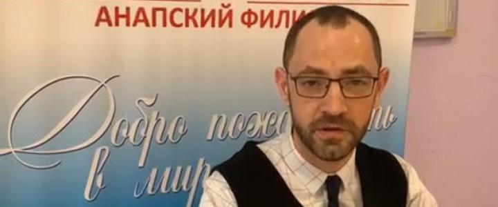 Анапский филиал МПГУ продолжает профориентационную работу приемной кампании 2021