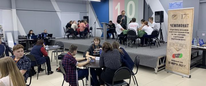 Молодежный клуб РГО МПГУ на финальном этапе Чемпионата среди команд школьников по интеллектуальным играм в Центральном федеральном округе на тему «География»