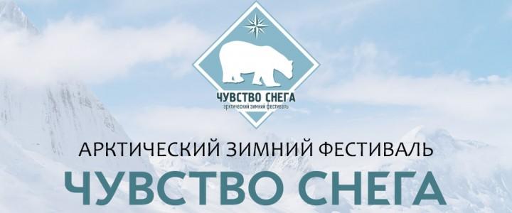 Студенты мастерской New School Института журналистики, коммуникации и медиаобразования приняли участие в фестивале «Чувство снега» в Москве