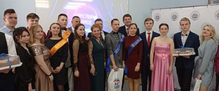 5 марта 2021 года в Покровском филиале МПГУ состоялся городской конкурс «Мистер и мисс»