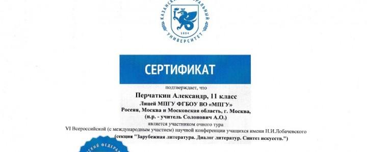 Всероссийская научная конференция учащихся имени Н.И. Лобачевского