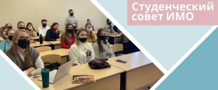 Собрание студенческого совета ИМО