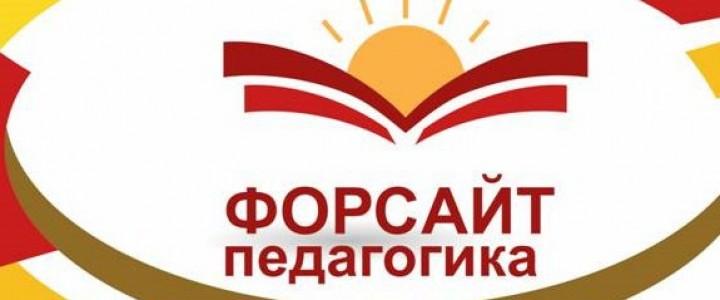 Покровский филиал МПГУ принял участие в IV Всероссийской студенческой олимпиаде по педагогике «ФОРСАЙТ-ПЕДАГОГИКА»