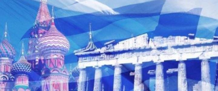 Кафедра всемирной литературы Института филологии МПГУ провела круглый стол, посвященный 200-летию обретения Грецией независимости и открывающемуся году истории и культуры Россия — Греция