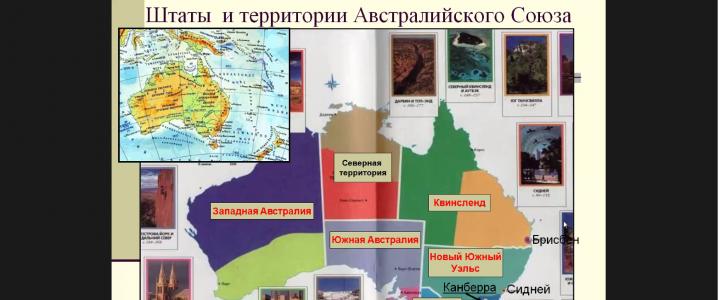 Университетские субботы. Встреча цикла «Австралия глазами географа»