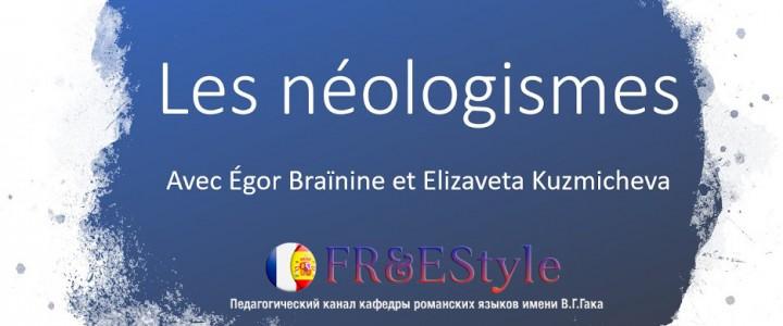 Студенческие проекты. Французские неологизмы.