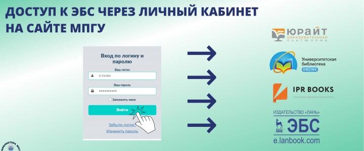 Доступ к ЭБС через личный кабинет на сайте МПГУ