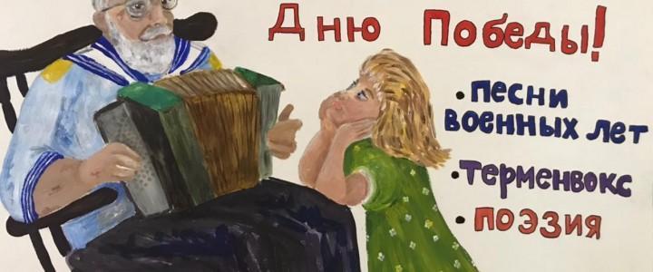 Сотрудники Института педагогики и психологии приняли участие в творческом мероприятии, посвященном Дню Победы, в Ресурсной школе для детей с ОВЗ №717 г. Москвы
