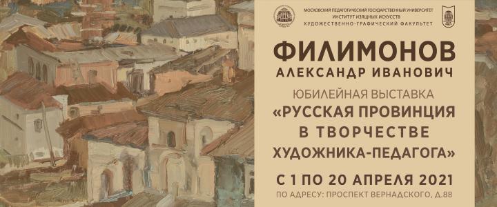 Русская провинция в творчестве Александра Филимонова