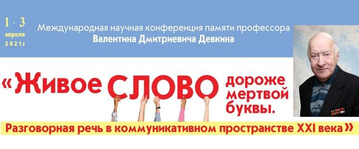Конференция памяти доктора филологических наук, профессора Валентина Дмитриевича Девкина