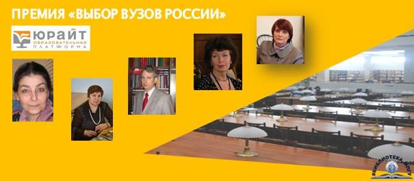 Поздравляем авторов МПГУ –  лауреатов премии «Выбор вузов России»