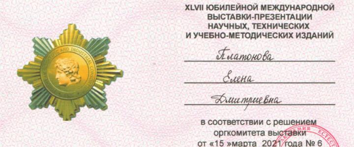 Заслуги проф. Платоновой Е.Д. отмечены новой высокой наградой