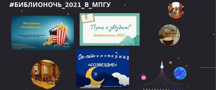 Онлайн-игры в рамках акции #Библионочь_2021_в_МПГУ