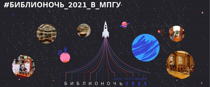 #Библионочь_2021_в_МПГУ