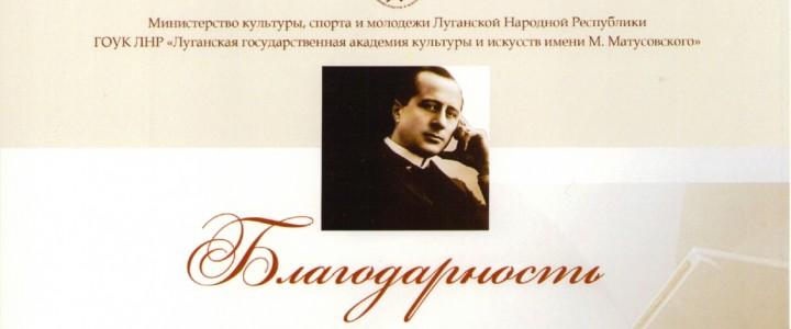 Благодарность от ректора Луганской академии культуры и искусства