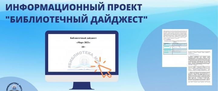 """Информационный проект """"Библиотечный дайджест"""""""