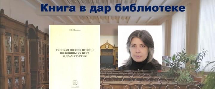 Книги в дар Библиотеке Института филологии от Елены Владиславовны Ивановой