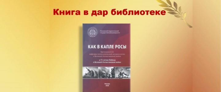 Книга в дар Библиотеке Института филологии от Кафедры психологической антропологии Института детства
