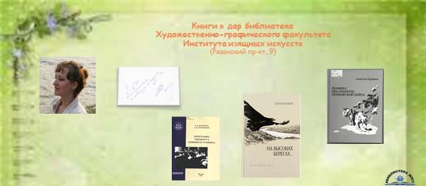 Книга в дар Библиотеке Художественно-графического факультета Института изящных искусств от Ксении Викторовны Макаровой