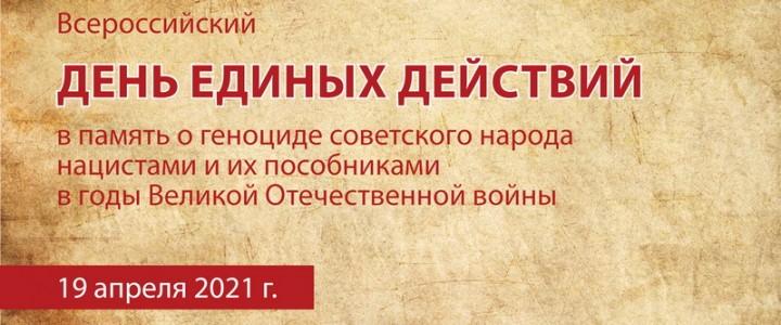 День единых действий в АРПУИ и МПГУ