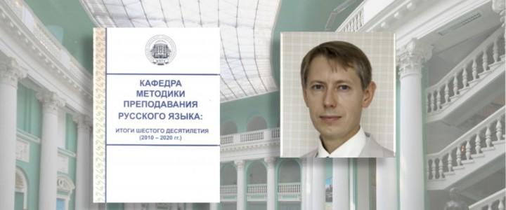 Книга в дар Библиотеке Института филологии от Владислава Дмитриевича Янченко