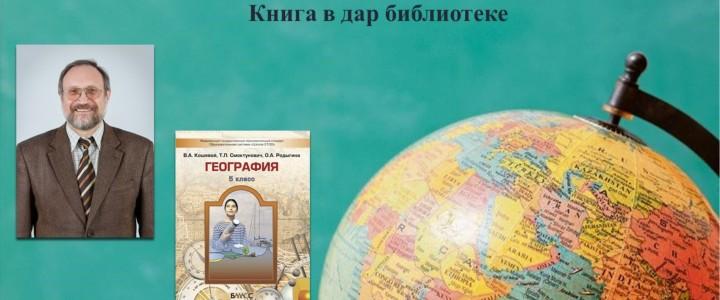 Книга в дар Библиотеке Географического факультета от Владимира Александровича Кошевого
