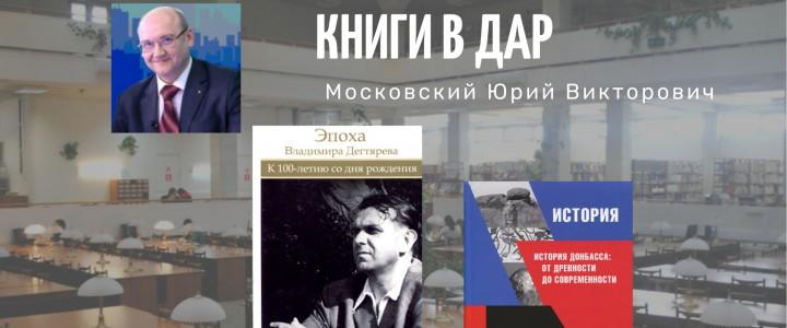 Книга в дар Библиотеке корпуса гуманитарных факультетов МПГУ от Московского Юрия Викторовича