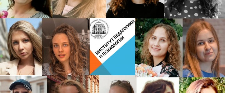 Поздравляем студентов Института педагогики и психологии с прохождением Федерального интернет-экзамена выпускников бакалавриата!
