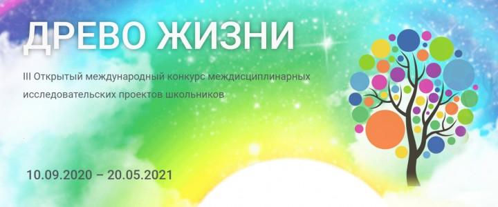 """Поздравляем участников конкурса """"Древо жизни III"""""""