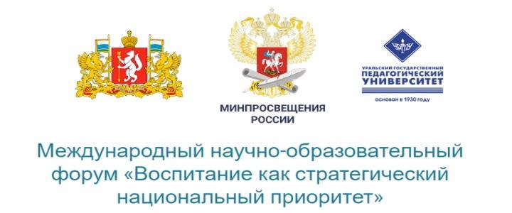 Представители МПГУ на форуме «Воспитание как стратегический национальный приоритет»