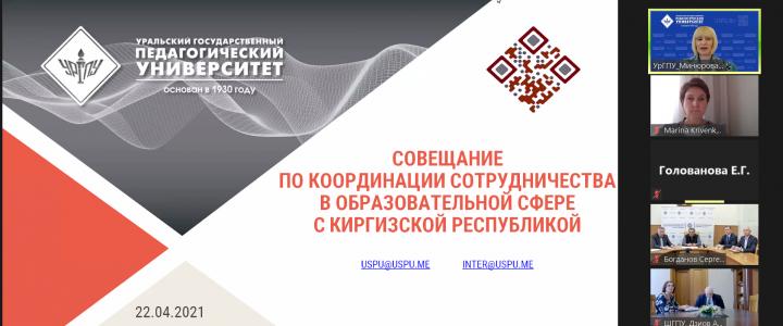 МПГУ принял участие в совещании Министерства просвещения РФ с российскими педагогическими вузами по координации взаимодействия с Киргизской Республикой